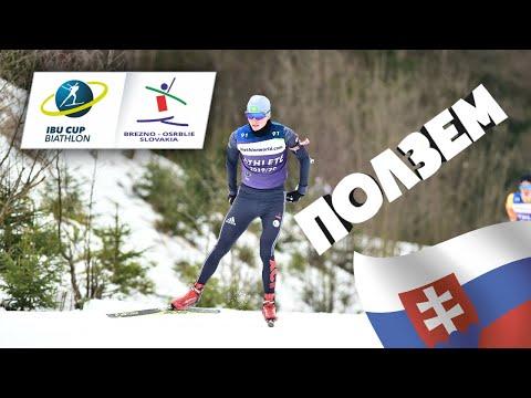 Этап кубка IBU|Словакия Брезно-Осрбли