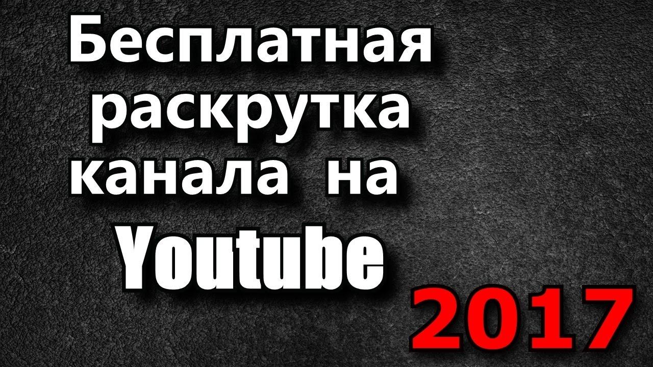 Платная раскрутка канала на youtube