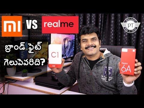 Redmi VS Realme గెలుపెవరిది?