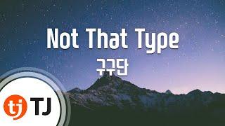 [TJ노래방] Not That Type - 구구단 / TJ Karaoke