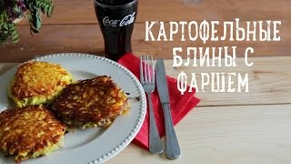 Картофельные блины с фаршем (колдуны) [Рецепты Bon Appetit]