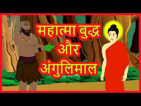 महात्मा बुद्ध और अंगुलिमाल | Mahatma Buddha And Angulimal | Hindi Stories With Moral | हिंदी कार्टून