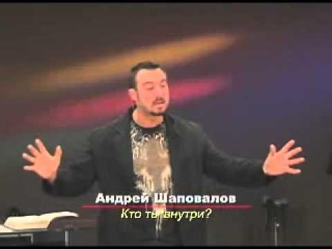 Пастор Андрей Шаповалов-Кто ты внутри