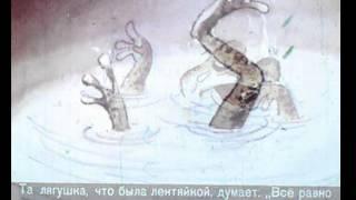 Скачать Две лягушки Диафильм