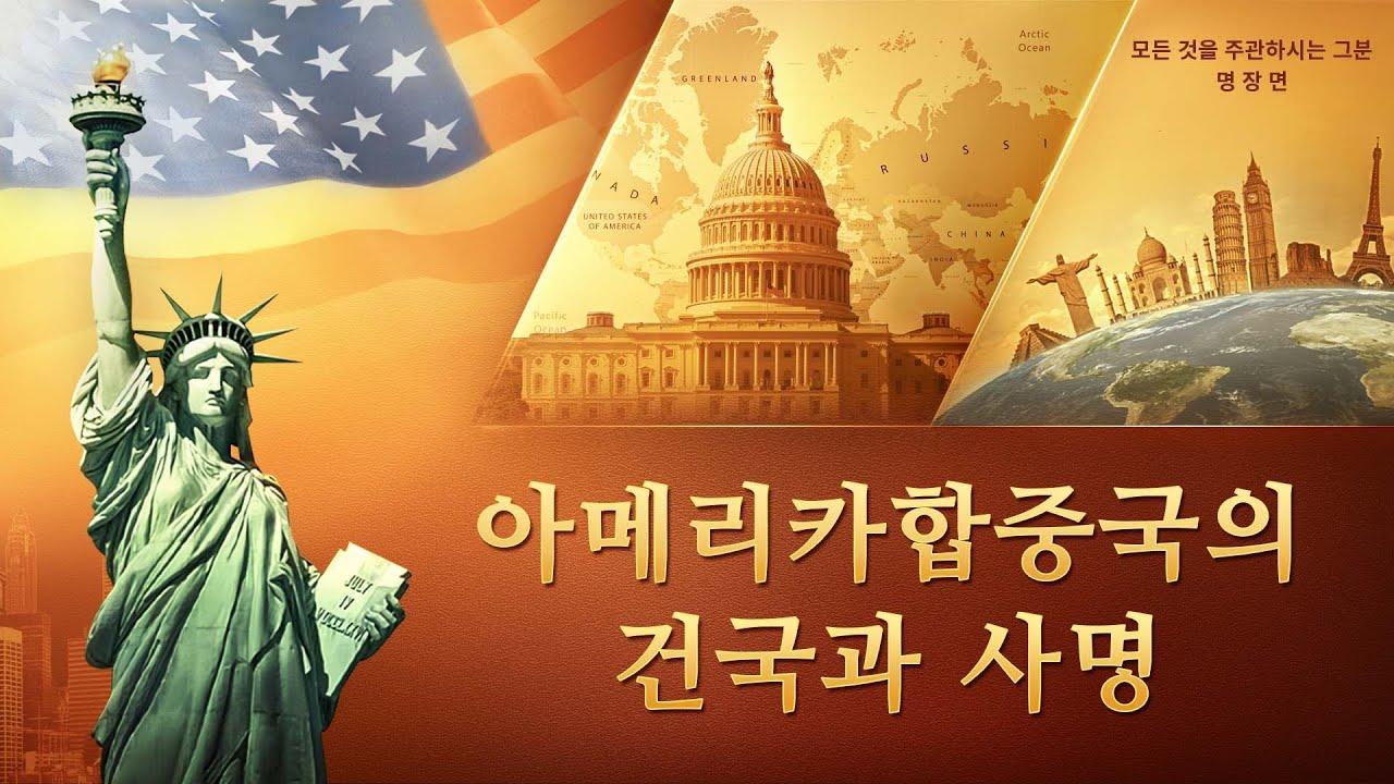 기독교 다큐멘터리 영화 <모든 것을 주관하시는 그분> 명장면(14) 아메리카합중국의 건국과 사명