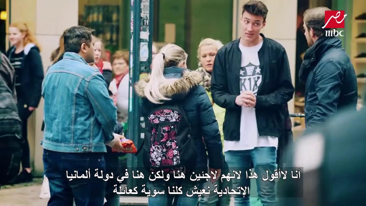 أسرة سورية تتعرض للاهانة في المانيا من شاب .. شوفوا رد فعل الالمان في #الصدمة