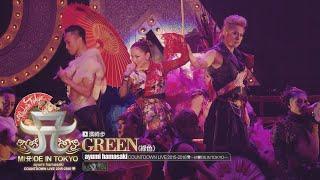 浜崎あゆみ:GREEN [COUNTDOWN LIVE 2015-2016 A M(A)DE IN TOKYO] #ayumihamasaki #浜崎あゆみ