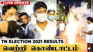 🔴LIVE: வெறிச்சோடிய அதிமுக கட்சி Office.. ஆதங்கத்தில் தொண்டர்கள் | Tamil Nadu Election Results 2021