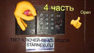 Универсальные ключи для Домофонов STARNEW.RU