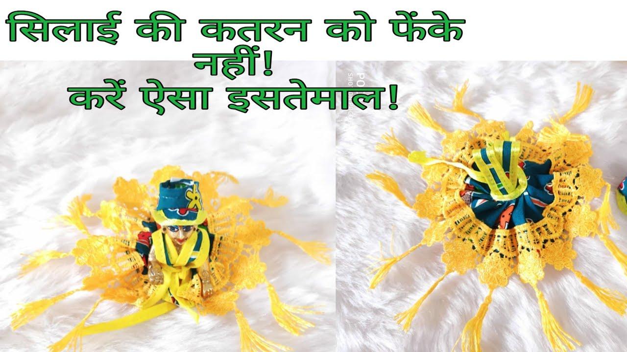 सिलाई की कतरन को फेंके नही!....करे ऐसा इस्तेमाल!🙏 laddu gopal dresses