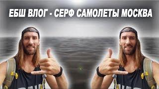 ЕБШ Влог - Три