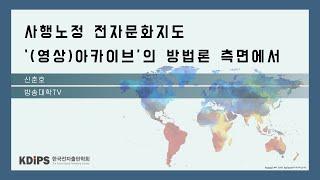 2020 사)한국전자출판학회 봄철 정기학술대회 _ 사행…