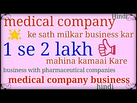 Start Business With Medical Company | Business with medical