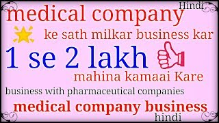 Start Business With Medical Company | Business with medical company | clinic business | in Hindi