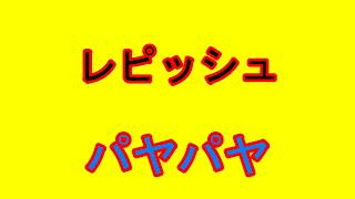 作詞:MAGUMI&杉本恭一 作曲:杉本恭一 ______\__編曲:レピッシュ.