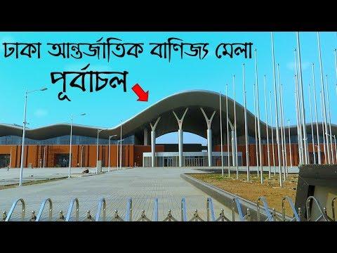 পূর্বাচলের ঢাকা আন্তর্জাতিক বাণিজ্য মেলা ৫/৩/২০২০   Dhaka international trade fair   Raid BD