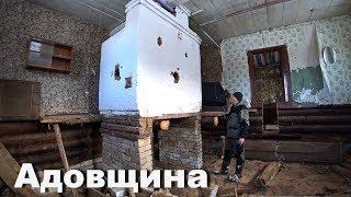 Нежилая деревня Адовщина Остался один житель