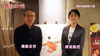 2014年9月13日全国東宝系ロードショー 公式サイト:http://www.maiko-la...