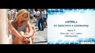 Обучение HTML. Часть 3. Теги p, br, pre, blockquote