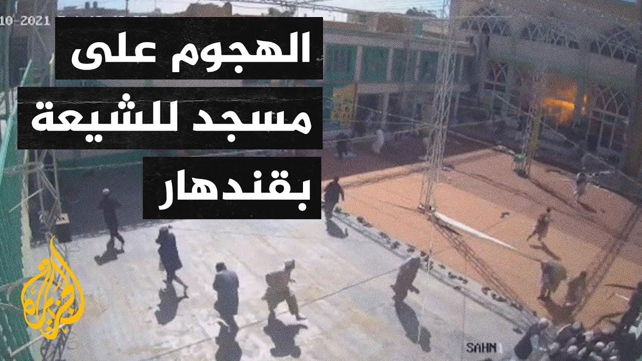 شاهد| صور حصرية تظهر لحظة الهجوم على مسجد للشيعة في قندهار