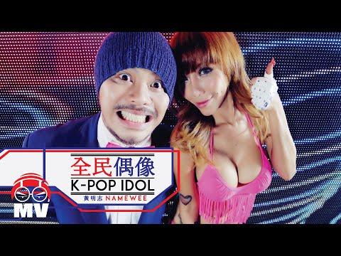 【 全民偶像K-Pop Idol】Namewee 黃明志 ft.DJ LengYein @ Asian Killer亞洲通殺2015