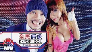 【 全民偶像K-Pop Idol】Namewee 黃明志 ft.DJ LengYein @ Asian Killer亞洲通殺2015 thumbnail