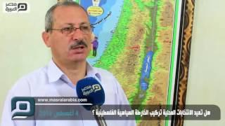فيديو| الانتخابات المحلية .. هل تغير ملامح فلسطين السياسية؟
