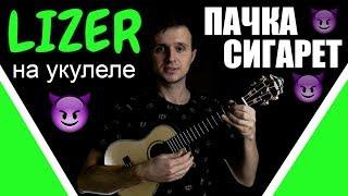 LIZER - Пачка Сигарет | Разбор песни на укулеле | Аккорды + бой и перебор