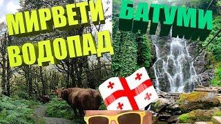 МИРВЕТИ (ВОДОПАД) / БАТУМИ / АДЖАРИЯ / ПРЕКРАСНАЯ ГРУЗИЯ / MIRVETI /BATUMI