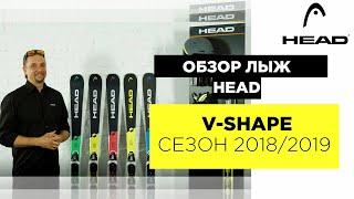 HEAD V-SHAPE 2018/2019.Обзор новой серии универсальных трассовых горных лыж Head.