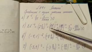 971 Алгебра 8 класс . Сравните с нулем значение степени. Тема степени