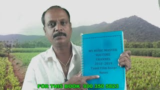 TAMIL FILM SONGS / NOTES BOOK