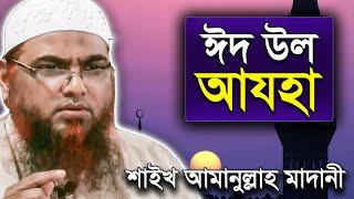 Bangla Waz Eid Ul Azha by Amanullah Madani   Jumar Khutba   Free Bangla Waz