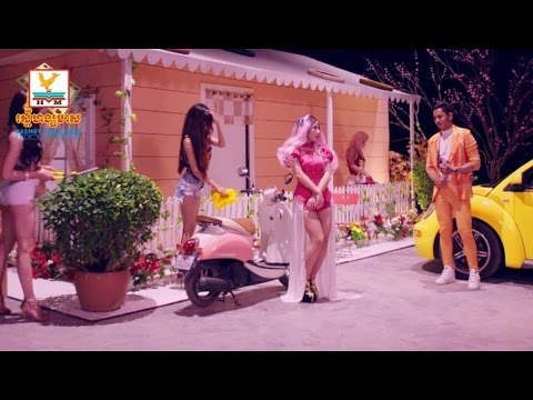 HOT PINK - ទេព បូព្រឹក្ស [MV TEASER]
