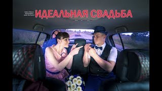 СВАДЕБНЫЙ клип ИДЕАЛЬНАЯ наша свадьба ИРИНА и ДМИТРИЙ, лучшее утро невесты и жениха