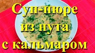 Суп из нута с овощами и кальмаром | Быстро, вкусно и полезно