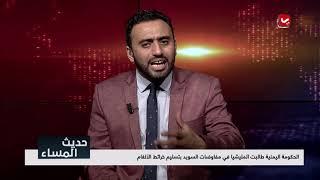 ألغام الحوثيين الأرضية تهديد الأجيال القادمة لليمن | حديث المساء