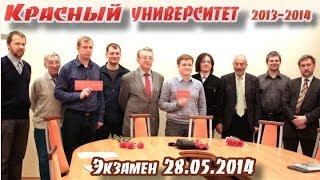 Красный университет 2013-2014. Экзамен, очное отделение (28.05.2014)