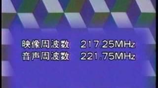 JOTX-TV テレビ東京 放送開始