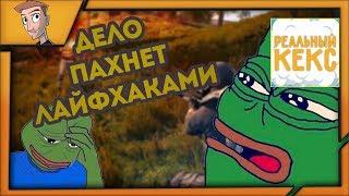 РАЗОБЛАЧЕНИЕ PUBG ЛАЙФХАКОВ #1 ФИШКИ И СЕКРЕТЫ ДЛЯ PUBG / ТРОЛЛИНГ И PUBG ПРИКОЛЫ