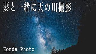 【星空撮影 -天の川-】星空の撮り方解説と朝のコーヒーでのんびり