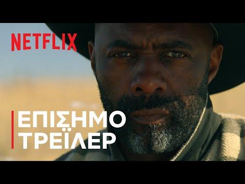 The Harder They Fall   Επίσημο τρέιλερ   Netflix