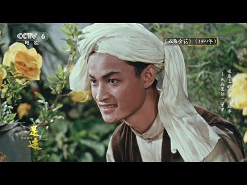 【足迹——银幕上的新中国故事】第十二集:娜仁花讲述新中国少数民族题材电影历程