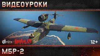 Видеоуроки War Thunder: МБР-2