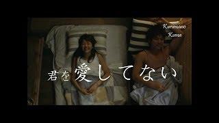 【韓国の歌(K-POP)を日本語で歌う】君を愛してない[ 널사랑하지않아 ] (Covered by Kurumano Kuma)
