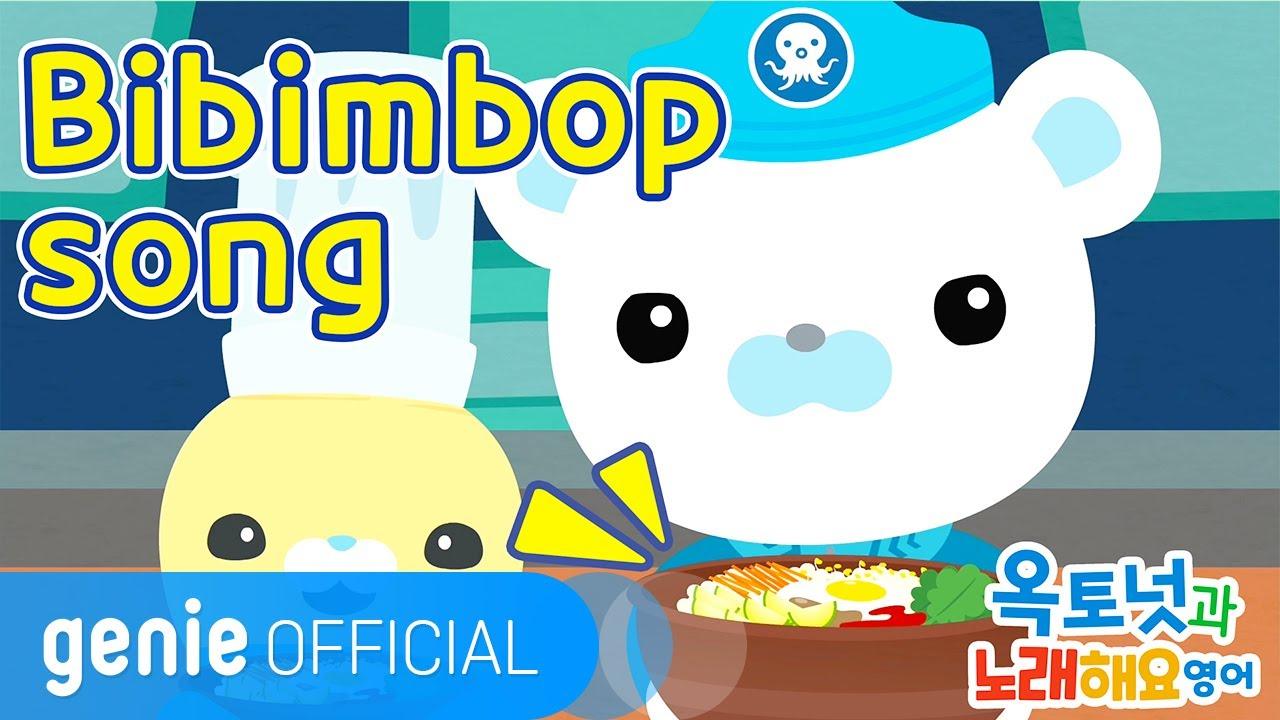 바다 탐험대 옥토넛 The Octonauts - Bibimbap song Official M/V