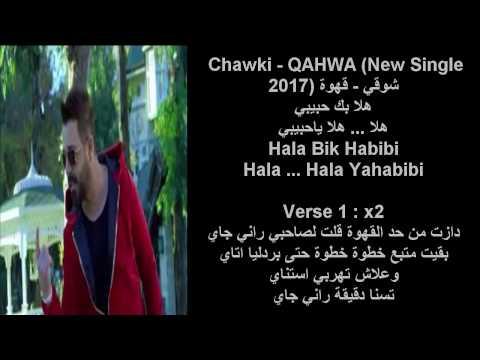 Chawki - QAHWA (Official Music Video 4k) شوقي - قهوة parole