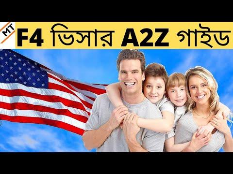 F4 ভিসার সব তথ্য   HOW TO GET U.S. IMMIGRANT VISA F4!
