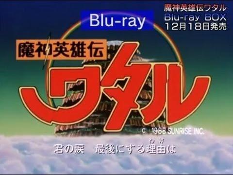 冒険ファンタジーの名作『魔神英雄伝ワタル』が、 ニュープリントによるHDリマスターでBlu-ray BOX化! 2013年12月18日(水)発売 初回限定盤には魔...