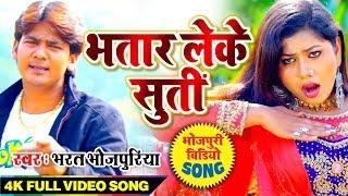 आ गया Bharat Bhojpuriya 2019 का खतरनाक गाना भतार लेके सुती Bhatar Leke Suti